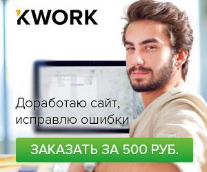 Доработаю сайт за 500 руб.