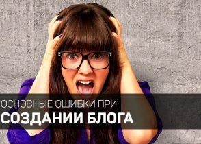 ошибки при создании блога