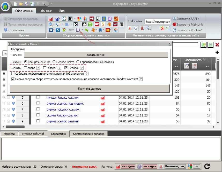 Сбор точных вхождений ключей в KeyCollector