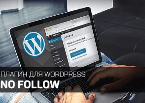 nofollow в ссылки wordpress