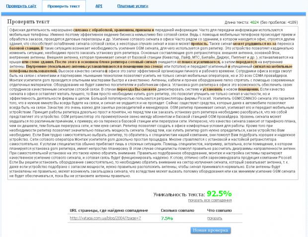 Анализ уникальности текста по content-watch