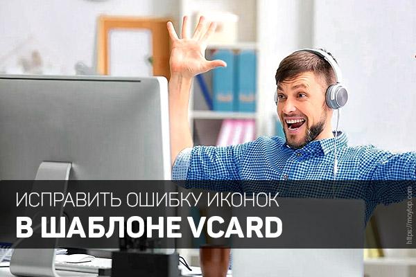 смена иконок в шаблоне vcard