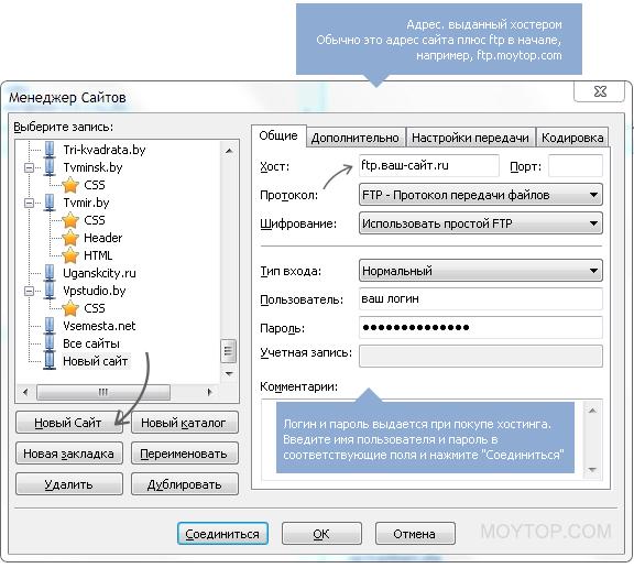 Установка соединения FTP