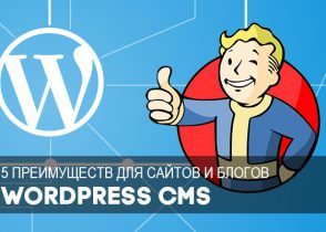 преимущества wordpress cms для блога и сайта