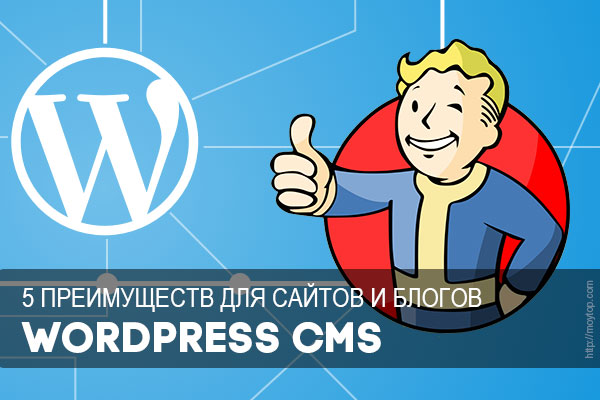 преимущества wordpress cms для блога и сайта