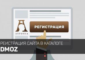 регистрация в dmoz