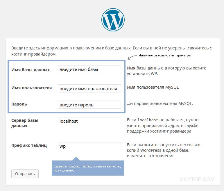Настроить базу данных Вордпресс