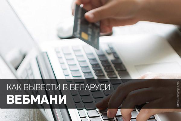 Как вывести деньги с Вебмани в Беларуси