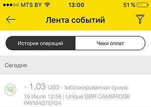 Пополнить Вебмани в Беларуси