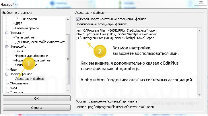 Ассоциация файлов Filezilla