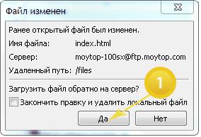 Окончание редактирования файла в Filezilla