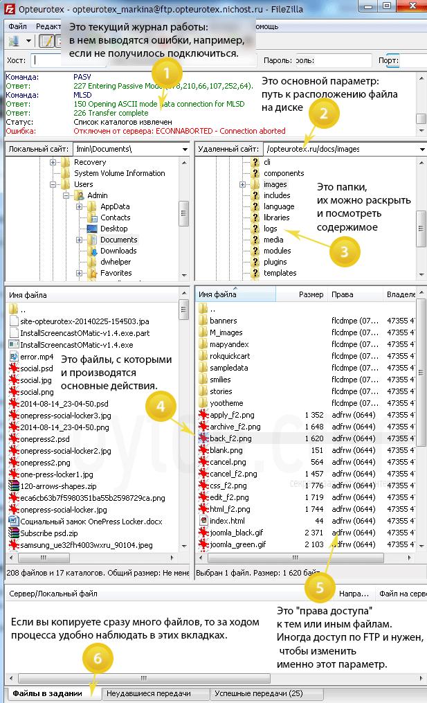 Настройки ftp-клиента Filezilla