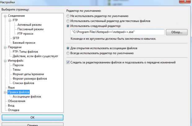 правка файлов по ftp через notepad plus