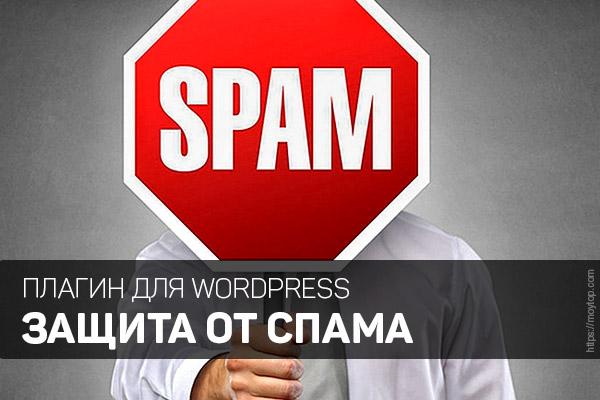 защита от спама вордпресс
