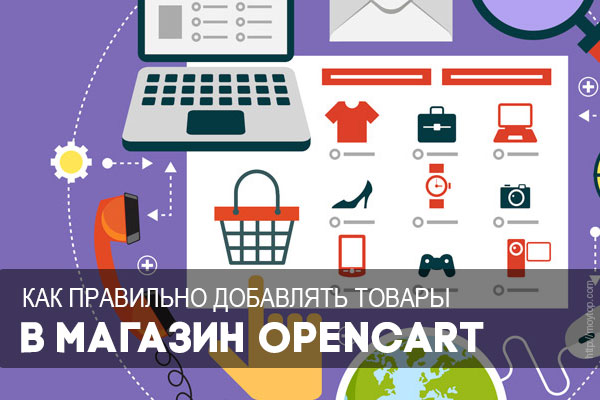 товары-добавить-opencart