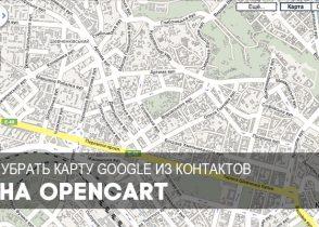 убрать-карту-google-из-opencart
