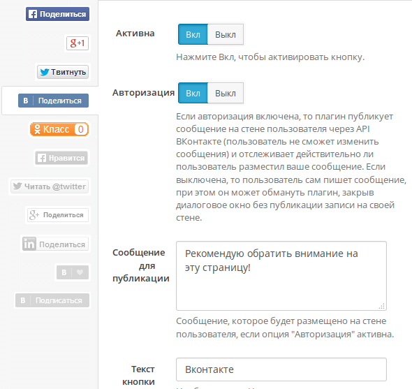 nazvanie-onepress-social-locker
