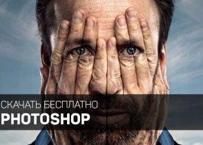 скачать photoshop бесплатно на русском торрент