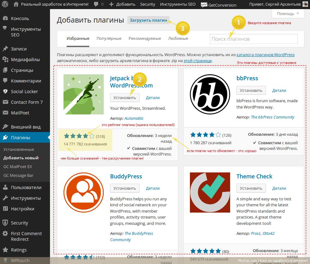 Установка плагина WordPress через поиск