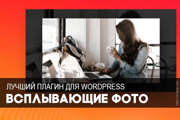 всплывающие фото wordpress