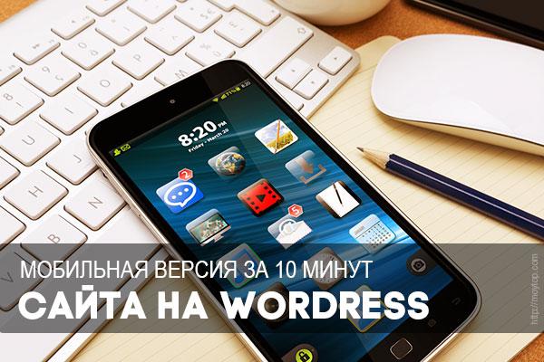 мобильная-версия-сайта-вордпресс