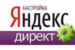 Правильная настройка Яндекс Директ