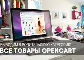 вывод-в-родительскую-категорию-всех-товаров-opencart
