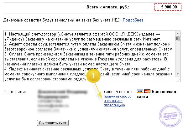 Комиссия яндекс директ 2015 контекстная реклама казахстана