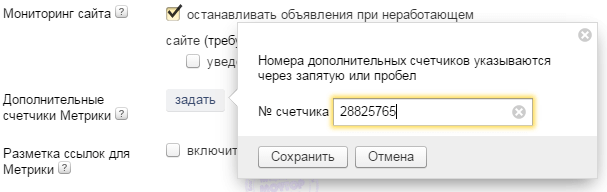 Яндекс Директ Метриках в настройках