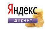 Яндекс Директ в Беларуси