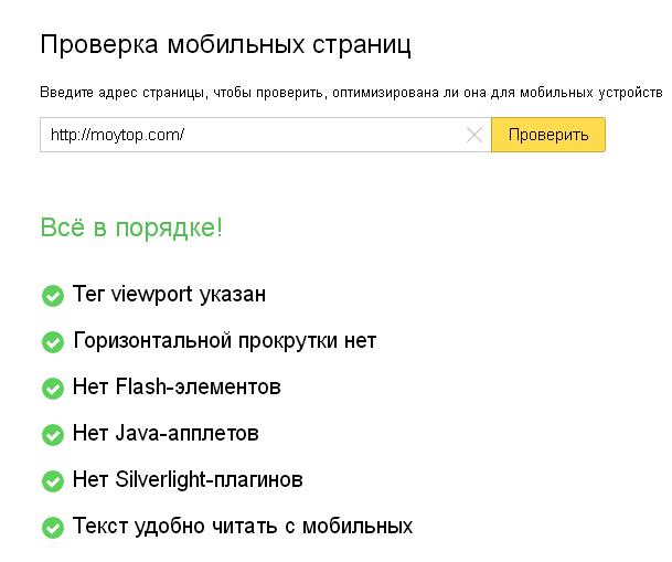 yandex-проверка мобильной версии