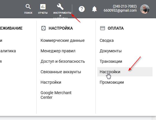 оплата гугл адс в беларуси и россии