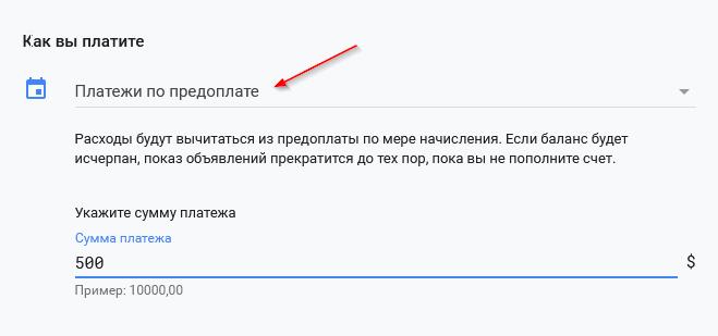 пополнение баланса гугл адс из беларуси