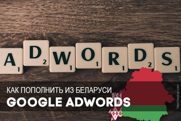пополнение баланса гугл адвордс из беларуси