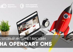 готовый магазин opencart