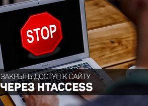 закрыть доступ к сайту через htaccess по ip