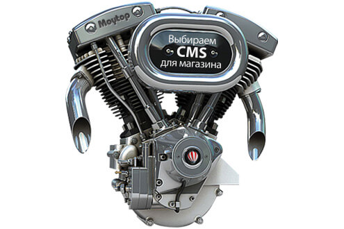 Выбираем движок CMS платформу для интернет магазина