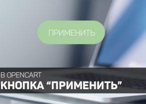 кнопка применить opencart 3