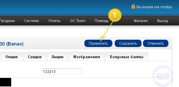 Применить кнопка Opencart