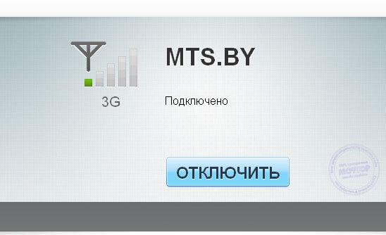 Уровень сигнала 3G