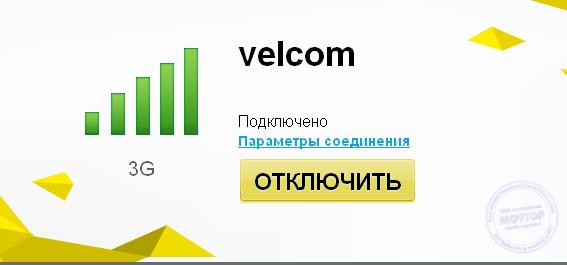 velcom-signal-3g