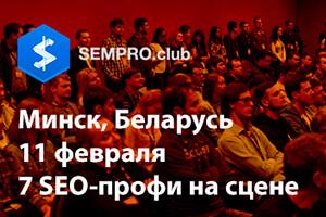 SEO конференция Минск 11 февраля 2016