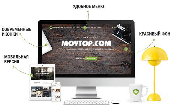 Сайт визитка WordPress
