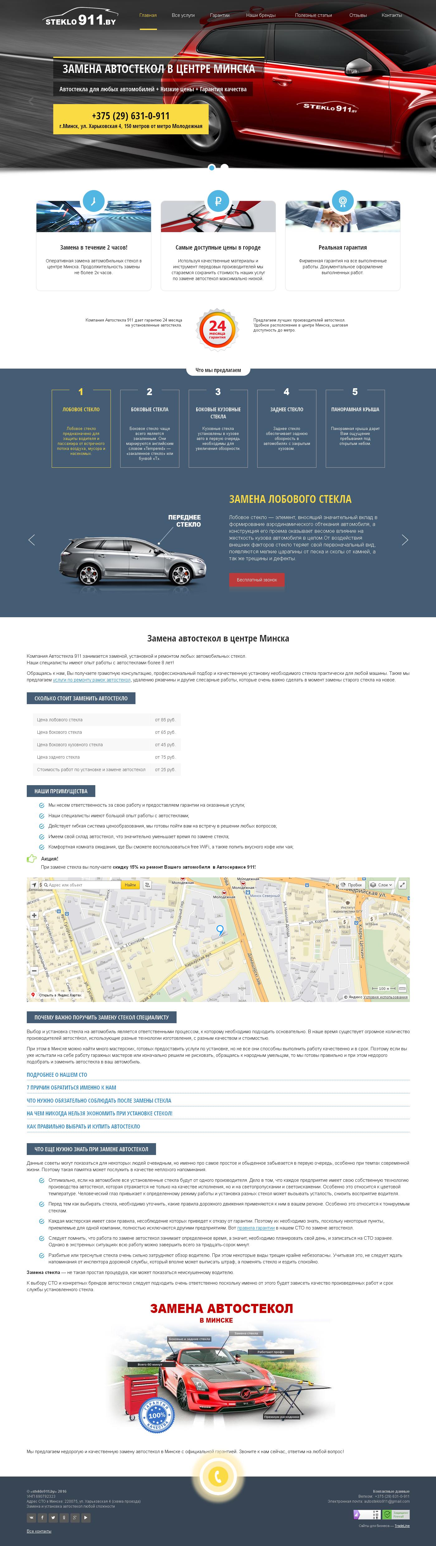 Готовый сайт по автостеклам