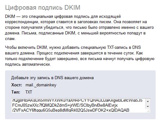dkim-yandex-pochta