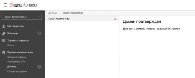 для данного домена не проставлены MX записи
