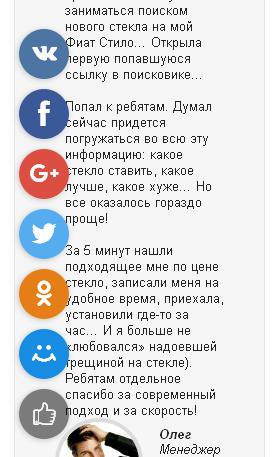 Кнопки соцсетей на мобильном