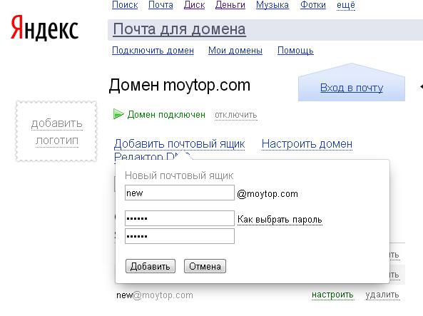 Посоветуйте хостинг для почты хостинг по дешовому домену