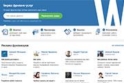 weblancer-биржа-фриланса