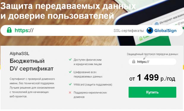 сертификат SSL бесплатно от Reg.ru